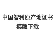 上海原产地证代办