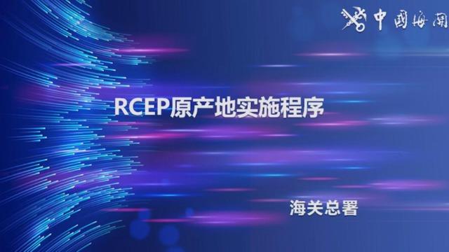 RCEP原产地证实施程序(上)